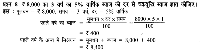 UP Board Solutions for Class 7 Maths Chapter 7 वाणिज्य गणित 62