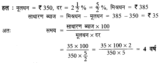 UP Board Solutions for Class 7 Maths Chapter 7 वाणिज्य गणित 46