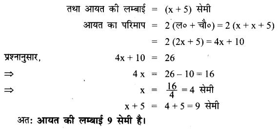 UP Board Solutions for Class 7 Maths Chapter 6 रेखीय समीकरण 47
