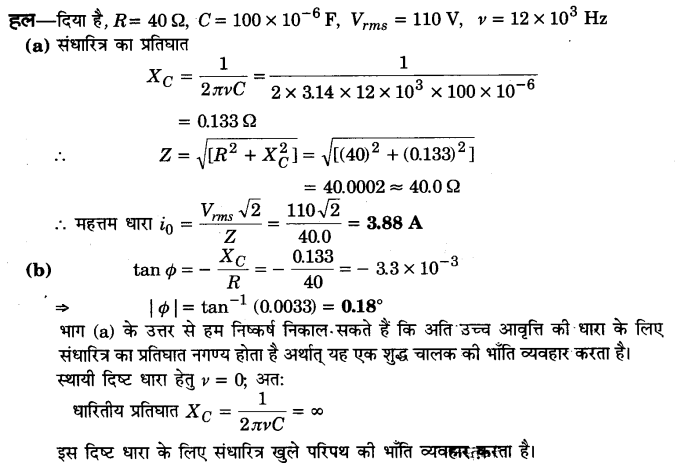 UP Board Solutions for Class 12 Physics Chapter 7 Alternating Current Q16