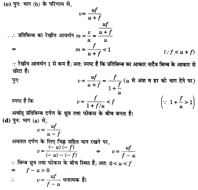 UP Board Solutions for Class 12 Physics Chapter 9 Ray Optics and Optical Instruments Q15.2