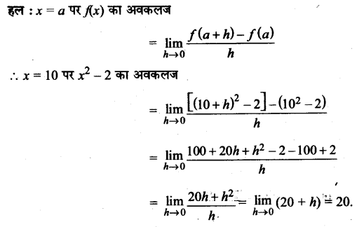 UP Board Solutions for Class 11 Maths Chapter 13 Limits and Derivatives 13.2 1