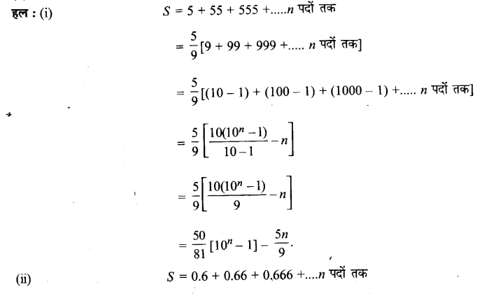 UP Board Solutions for Class 11 Maths Chapter 9 Sequences and Series 21