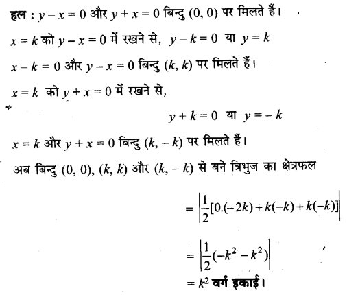 UP Board Solutions for Class 11 Maths Chapter 10 Straight Lines 8