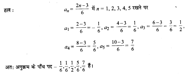 UP Board Solutions for Class 11 Maths Chapter 9 Sequences and Series 9.1 4