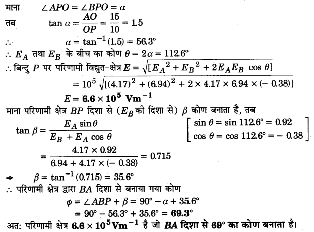 UP Board Solutions for Class 12 Physics Chapter 2 Electrostatic Potential and Capacitance Q14.3