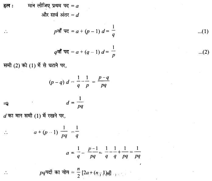 UP Board Solutions for Class 11 Maths Chapter 9 Sequences and Series 9.2 5