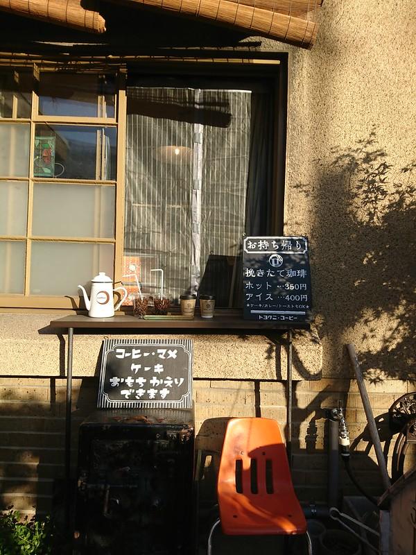 トヨクニコーヒー, 東ティモールエルメラアイレウ, ベイクドチーズケーキ, レトロカレー牛筋入り, 都島カフェ, 大阪カフェ, toyokunicoffee, miyakojimacafe