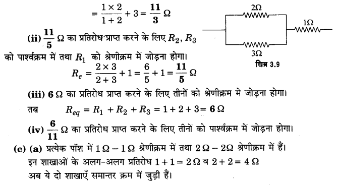 UP Board Solutions for Class 12 Physics Chapter 3 Current Electricity Q20.2
