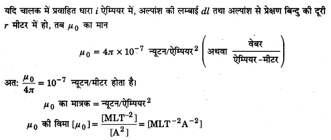 UP Board Solutions for Class 12 Physics Chapter 4 Moving Charges and Magnetism LAQ 2.2