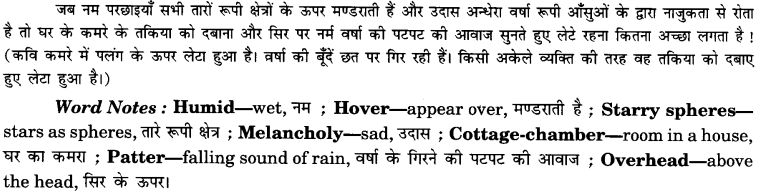 ncert solutions for class 9 english beehive chapter 8