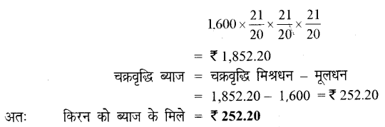 UP Board Solutions for Class 7 Maths Chapter 7 वाणिज्य गणित 97