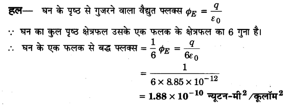 UP Board Solutions for Class 12 Physics Chapter 1 Electric Charges and Fields VSAQ 26