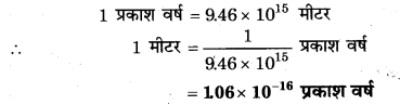 UP Board Solutions for Class 11 Physics Chapter 2 Units and Measurements 28