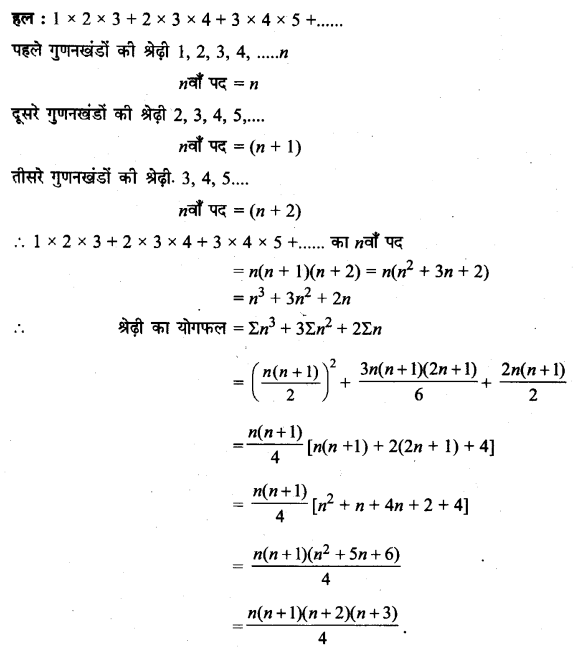 UP Board Solutions for Class 11 Maths Chapter 9 Sequences and Series 9.4 2