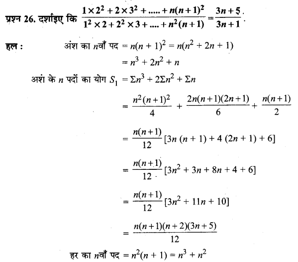 UP Board Solutions for Class 11 Maths Chapter 9 Sequences and Series 26