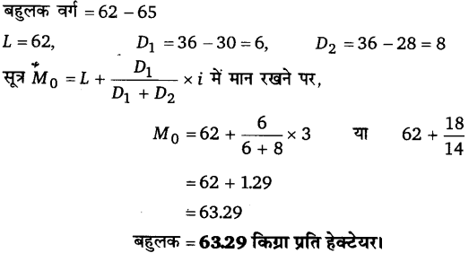 UP Board Solutions for Class 11 Economics Statistics for Economics Chapter 5 Measures of Central Tendency 25