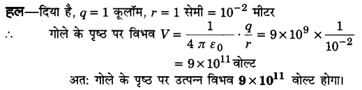 UP Board Solutions for Class 12 Physics Chapter 2 Electrostatic Potential and Capacitance VSAQ 5