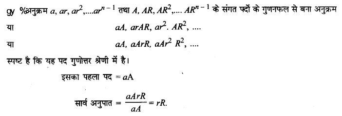 UP Board Solutions for Class 11 Maths Chapter 9 Sequences and Series 9.3 20