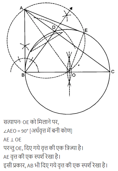 NCERT Solutions for Class 10 Maths Chapter 11 Constructions (Hindi Medium) Ex 11.2 Q6.1