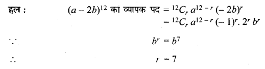 UP Board Solutions for Class 11 Maths Chapter 8 Binomial Theorem 8.2 2