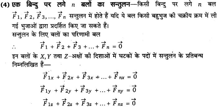 UP Board Solutions for Class 11 Physics Chapter 5 Laws of motion 67