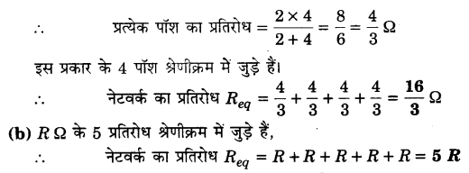UP Board Solutions for Class 12 Physics Chapter 3 Current Electricity Q20.3