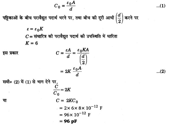 UP Board Solutions for Class 12 Physics Chapter 2 Electrostatic Potential and Capacitance Q5