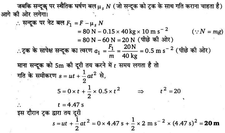 UP Board Solutions for Class 11 Physics Chapter 5 Laws of motion 45