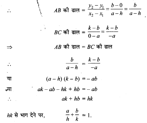 UP Board Solutions for Class 11 Maths Chapter 10 Straight Lines 10.1 13