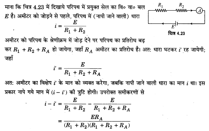 UP Board Solutions for Class 12 Physics Chapter 4 Moving Charges and Magnetism LAQ 7