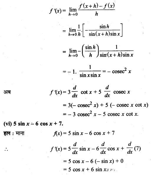 UP Board Solutions for Class 11 Maths Chapter 13 Limits and Derivatives 13.2 11.5