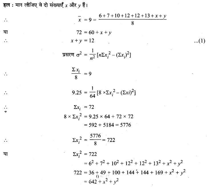 UP Board Solutions for Class 11 Maths Chapter 15 Statistics 1