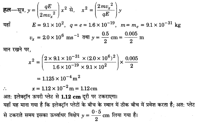 UP Board Solutions for Class 12 Physics Chapter 1 Electric Charges and Fields Q34