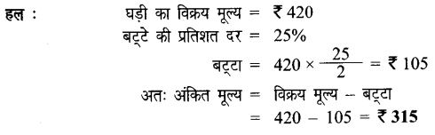UP Board Solutions for Class 7 Maths Chapter 7 वाणिज्य गणित 49