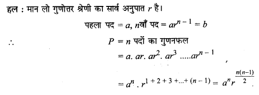 UP Board Solutions for Class 11 Maths Chapter 9 Sequences and Series 9.3 23