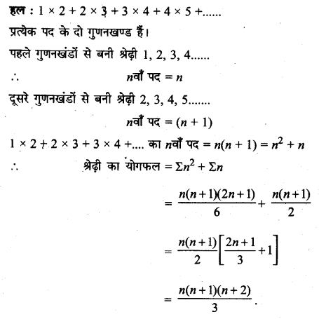 UP Board Solutions for Class 11 Maths Chapter 9 Sequences and Series 9.4 1