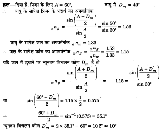 UP Board Solutions for Class 12 Physics Chapter 9 Ray Optics and Optical Instruments Q6