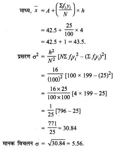 UP Board Solutions for Class 11 Maths Chapter 15 Statistics 15.2 10.2