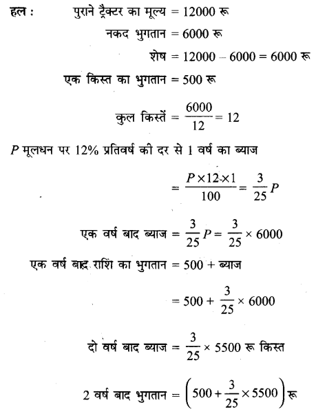 UP Board Solutions for Class 11 Maths Chapter 9 Sequences and Series 27