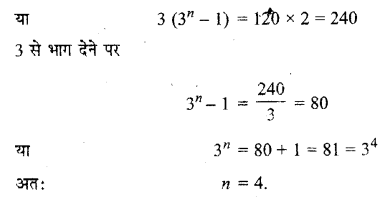 UP Board Solutions for Class 11 Maths Chapter 9 Sequences and Series 9.3 13.1