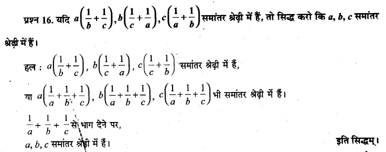 UP Board Solutions for Class 11 Maths Chapter 9 Sequences and Series 16