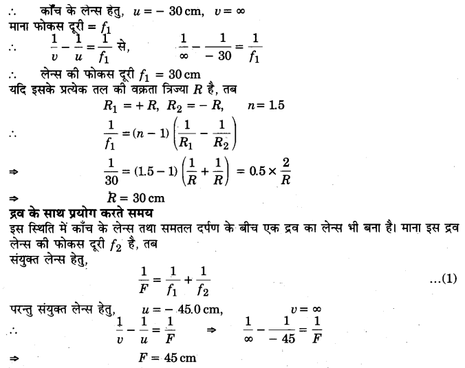 UP Board Solutions for Class 12 Physics Chapter 9 Ray Optics and Optical Instruments Q38.1