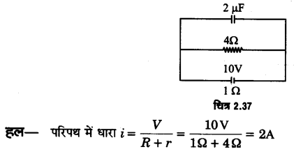 UP Board Solutions for Class 12 Physics Chapter 2 Electrostatic Potential and Capacitance LAQ 7