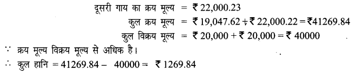 UP Board Solutions for Class 7 Maths Chapter 7 वाणिज्य गणित 37