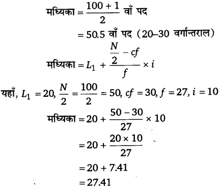 UP Board Solutions for Class 11 Economics Statistics for Economics Chapter 5 Measures of Central Tendency 5
