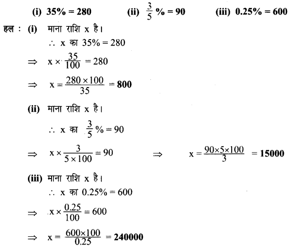 UP Board Solutions for Class 7 Maths Chapter 7 वाणिज्य गणित 22