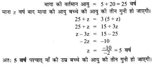 UP Board Solutions for Class 7 Maths Chapter 6 रेखीय समीकरण 31