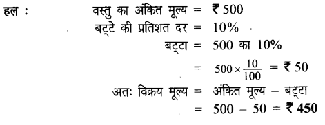 UP Board Solutions for Class 7 Maths Chapter 7 वाणिज्य गणित 48