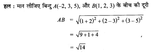 UP Board Solutions for Class 11 Maths Chapter 12 Introduction to Three Dimensional Geometry 12.2 2